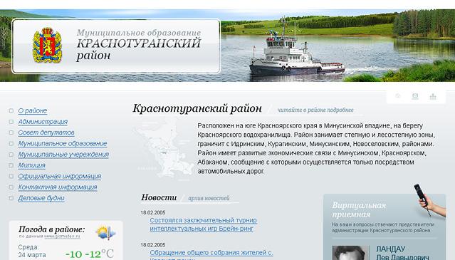 устав муниципального образования курагинский район